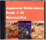 作品集 日本の刺繍 繍シリーズI〜III号(1〜3号) CD-ROM版