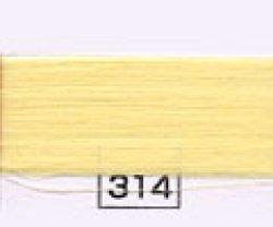 画像1: カラー番号314