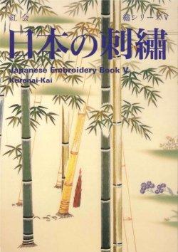 画像1: 作品集 日本の刺繍 繍シリーズ V号(5号)