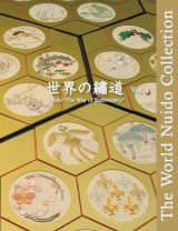 世界の繍道(ぬいどう)I 日本刺繍世界展作品集