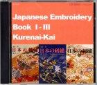 他の写真1: 作品集 日本の刺繍 繍シリーズI〜III号(1〜3号) CD-ROM版