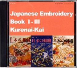 画像1: 作品集 日本の刺繍 繍シリーズI〜III号(1〜3号) CD-ROM版