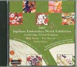 CD-ROM 2007年日本刺繍世界展 ケンブリッジ・イギリス 作品集