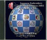 CD-ROM 2003年日本刺繍世界展 ニューヨーク・U.S.A 作品集