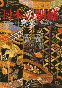 画像1: 作品集 日本の刺繍 繍シリーズ IV号(4号)