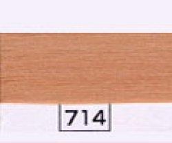 画像1: カラー番号714