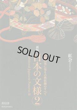 画像1: 図案集 新版 日本の文様 第二集