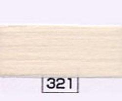 画像1: カラー番号321