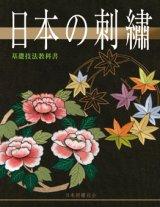 日本の刺繍 基礎技法教科書