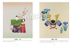 画像2: 日本の刺繍 基礎技法教科書