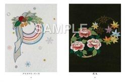 画像3: 日本の刺繍 基礎技法教科書